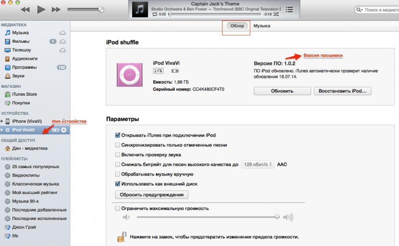 Как удалить музыку из iTunes   Всё об iPad