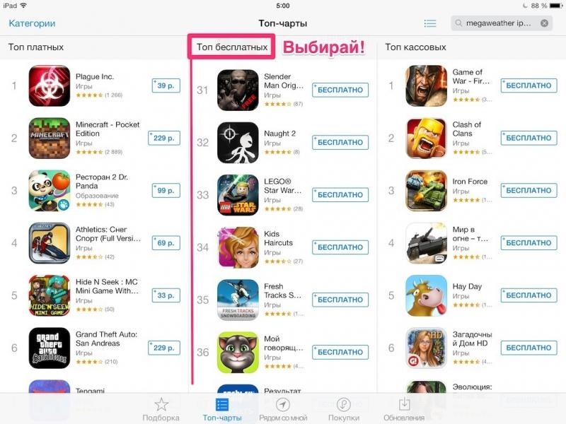 Как создать игру для app store