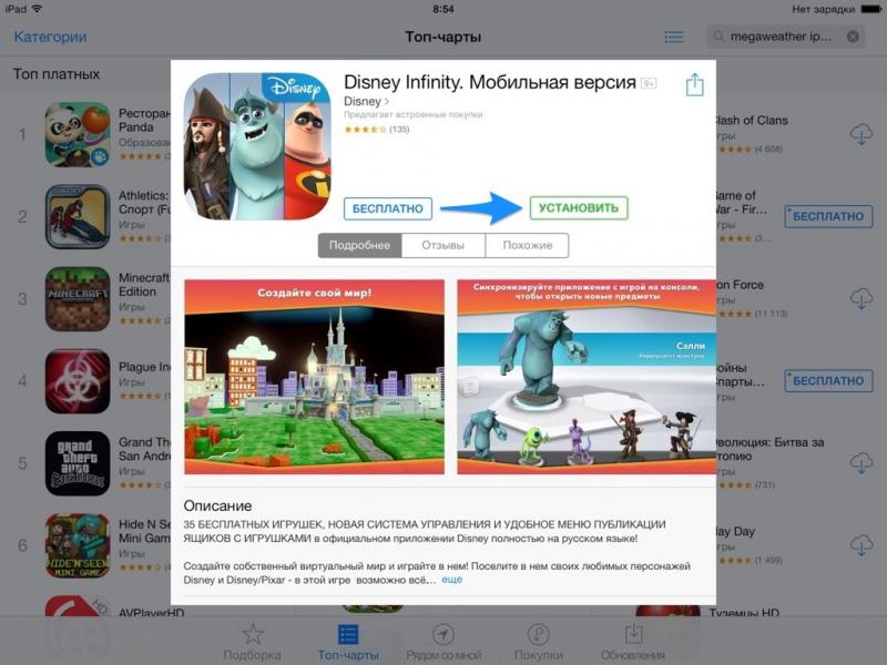 App store приложение скачать бесплатно