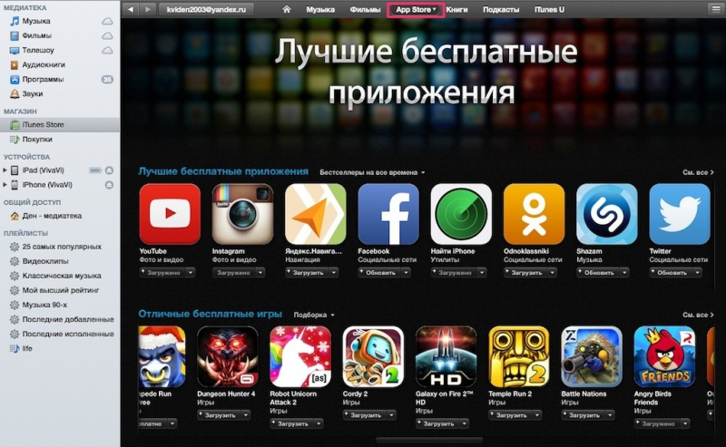 бесплатно скачать приложение игр - фото 8