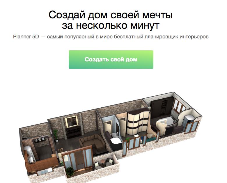 Скачать программе для дизайна квартиры хорошая