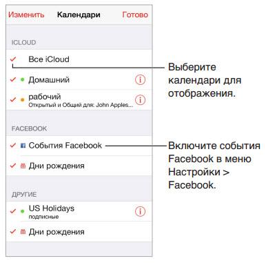 Как сделать в календаре день рождение в айфоне8
